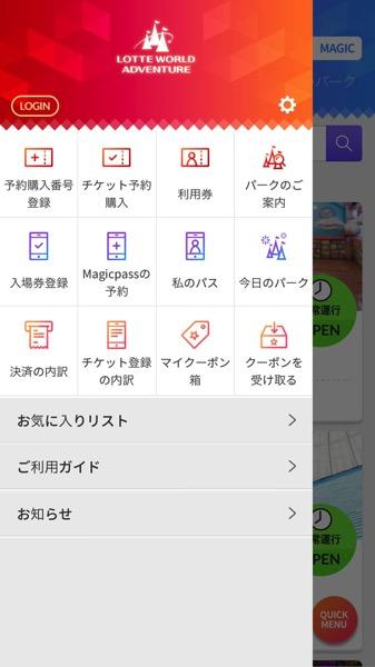 ロッテワールド アプリ画面日本語