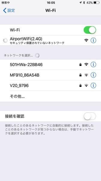 仁川国際空港 フリーWi-Fi接続画面