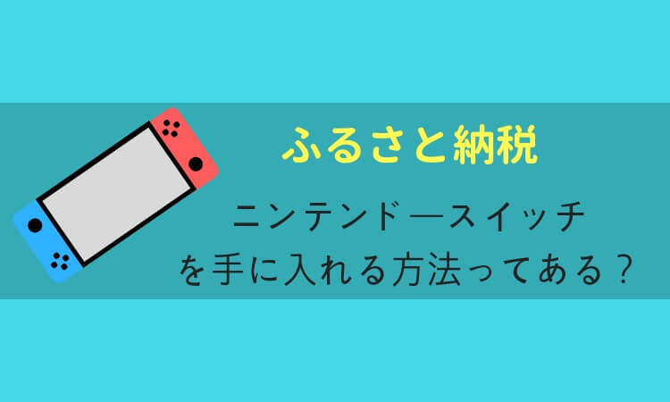 【ふるさと納税 】Nintendo Switch (ニンテンドースイッチ)がもらえる自治体はある?