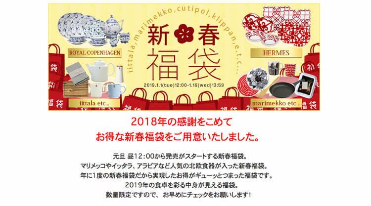 ストウブ 福袋【2019年】輸入洋食器の専門店イデールでストウブ入りの福袋販売