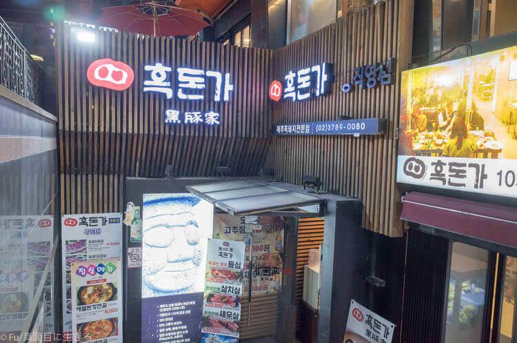 黒豚家 ソウル明洞直営店 お店の入り口