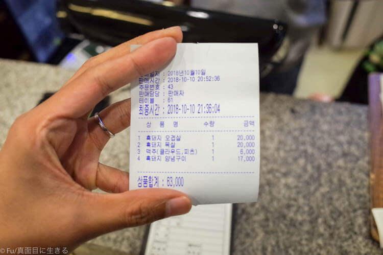 黒豚家 ソウル明洞直営店 会計