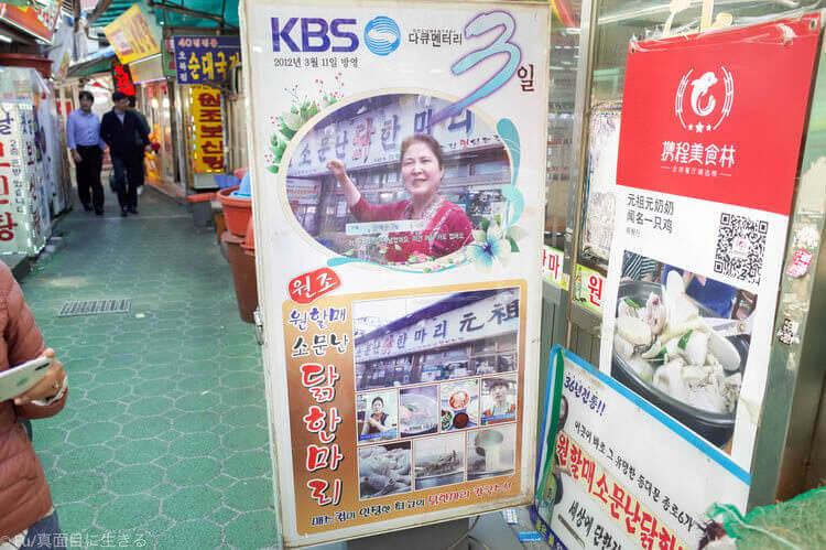 元祖ウォンハルメ ソムンナン タッカンマリ おばちゃんの看板