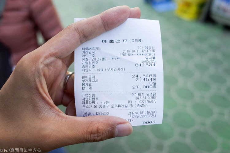 元祖ウォンハルメ ソムンナン タッカンマリ 会計