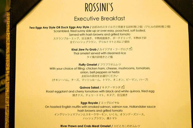 ロッシーニ 朝食とメインメニュー