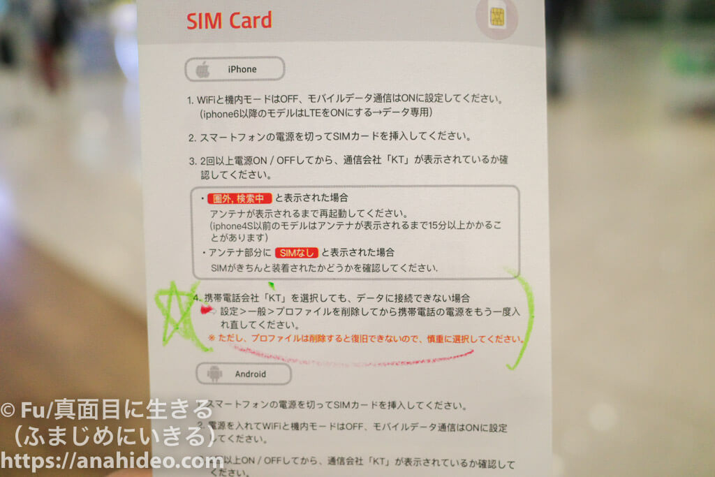 simカードの接続方法