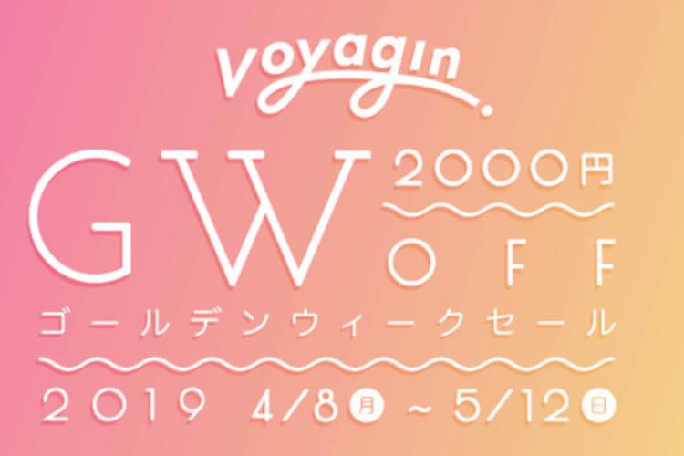 Voyagin(ボヤジン)2019年 ゴールデンウィークセール 海外旅行の割引クーポンがさらにお得に! 【シンガポール・バリ・マレーシア・タイ・韓国・ヨーロッパ】
