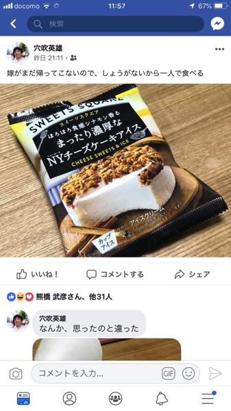 チーズケーキアイス