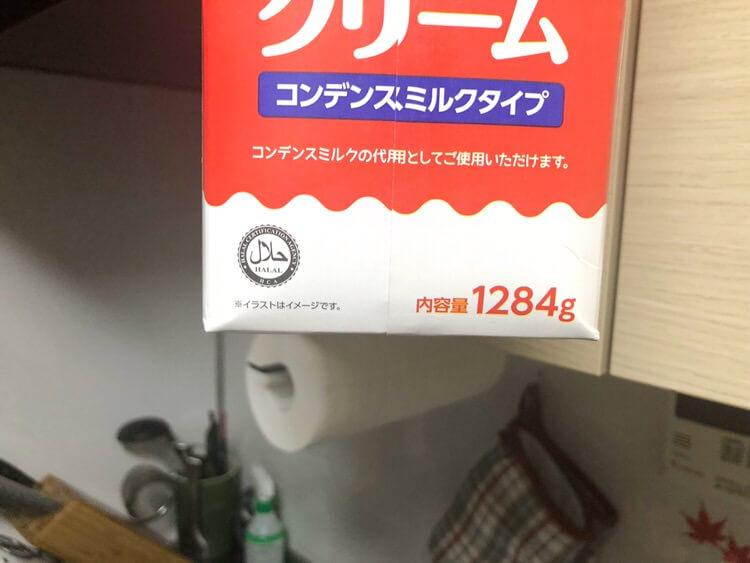 ミルクの内容量