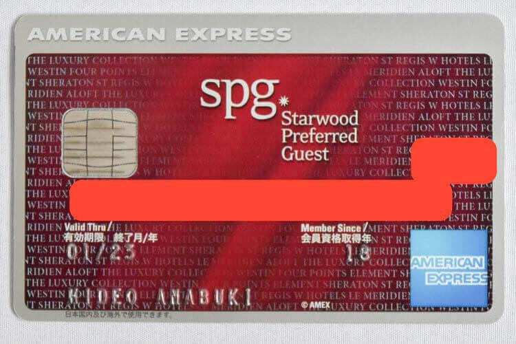 SPGアメックスカード【最強】年会費34,100円のカードを持つ理由とメリットを解説