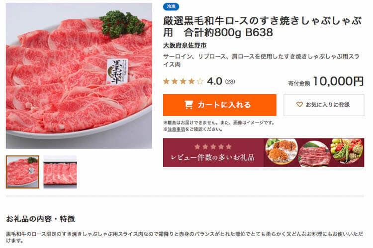 Furusatonouzei2019 厳選黒毛和牛ロ-スのすき焼きしゃぶしゃぶ用 合計約800g