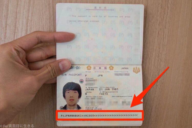 パスポートの記載例