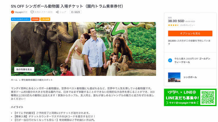 Singapore Zoo ticket voyagin