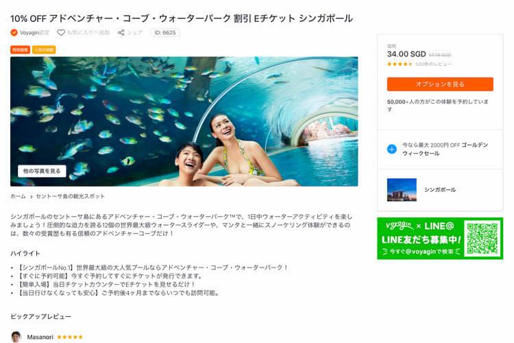 Adventure cove waterpark tickets voyagin