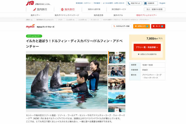 Adventure cove waterpark tickets JTB