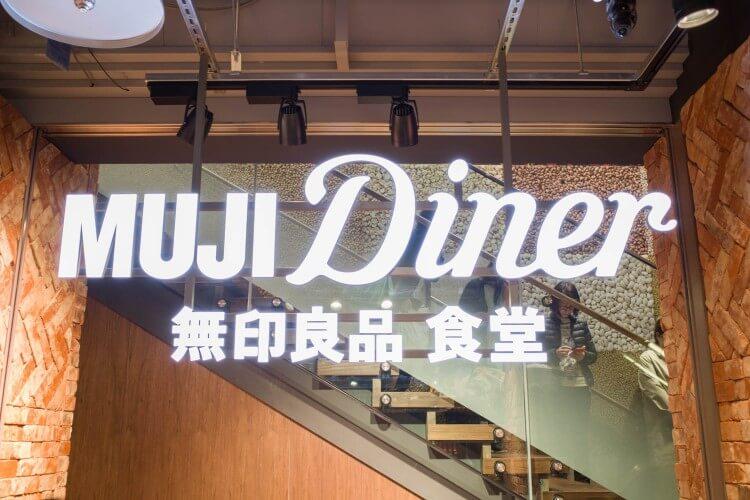 【食レポ】銀座 無印良品食堂 料理の味は? どんなメニューがある? 混雑状況は?