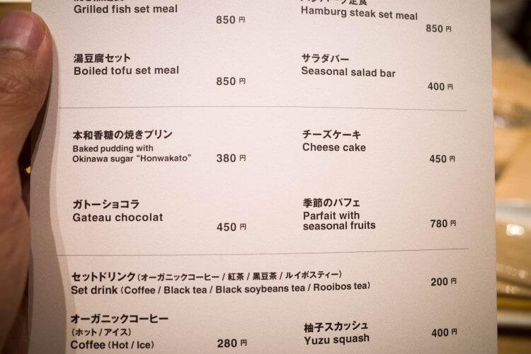 銀座 無印良品食堂 デザートメニュー
