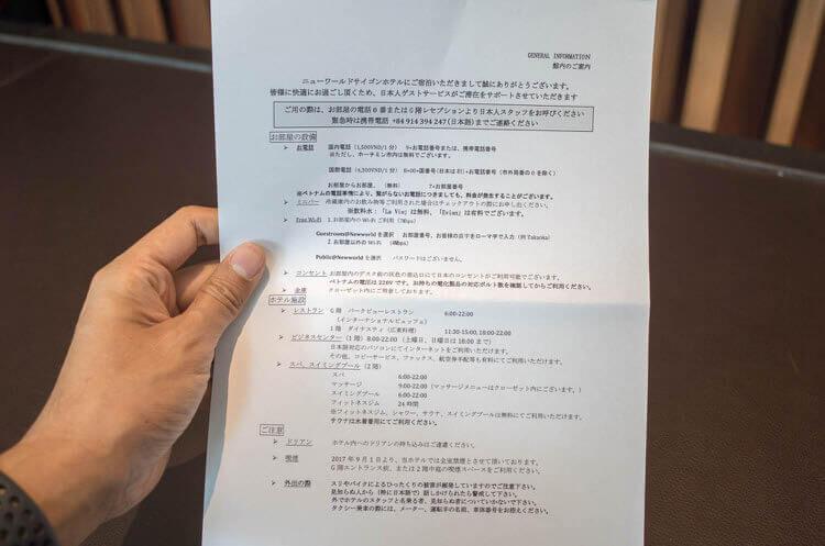 ニューワールドサイゴンホテル  日本語の注意書き