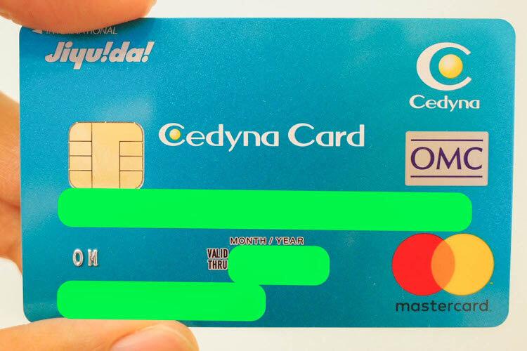 【セディナカードJiyu!da!】海外旅行者に必須のカード! メリット・デメリットは?