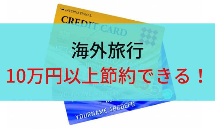 【人生が変わる】海外旅行を10万円以上節約できるクレジットカード5選