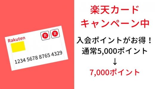 楽天カードの新規入会キャンペーン中! 7,000円相当のポイントがもらえます(6月24日(月)10:00まで)