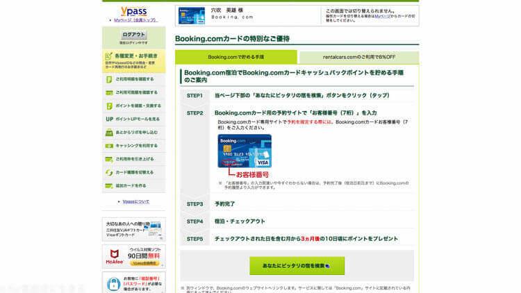 Booking com card 2
