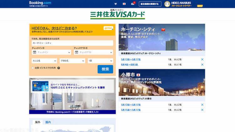 Booking com card 3