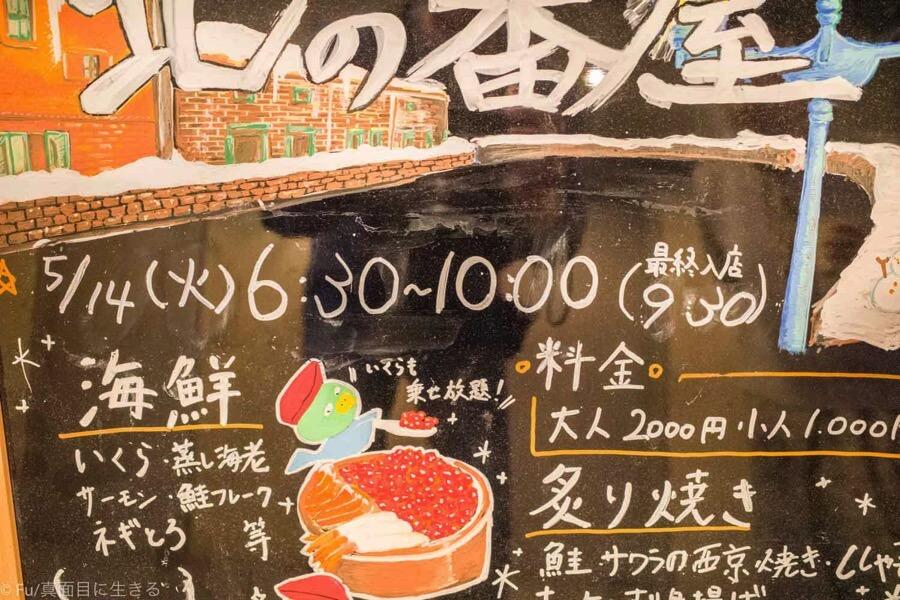 ドーミーインPREMIUM小樽の朝食ブュッフェ 営業時間