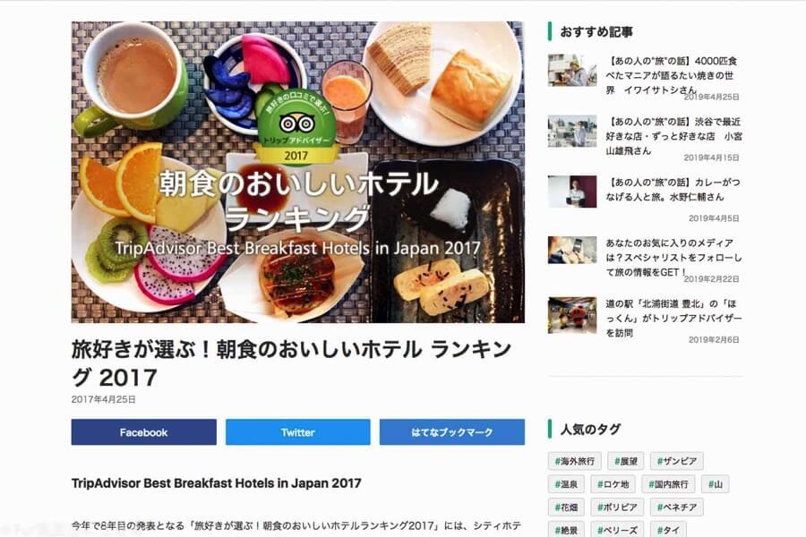 ドーミーインPREMIUM小樽の朝食ブュッフェ ランキング