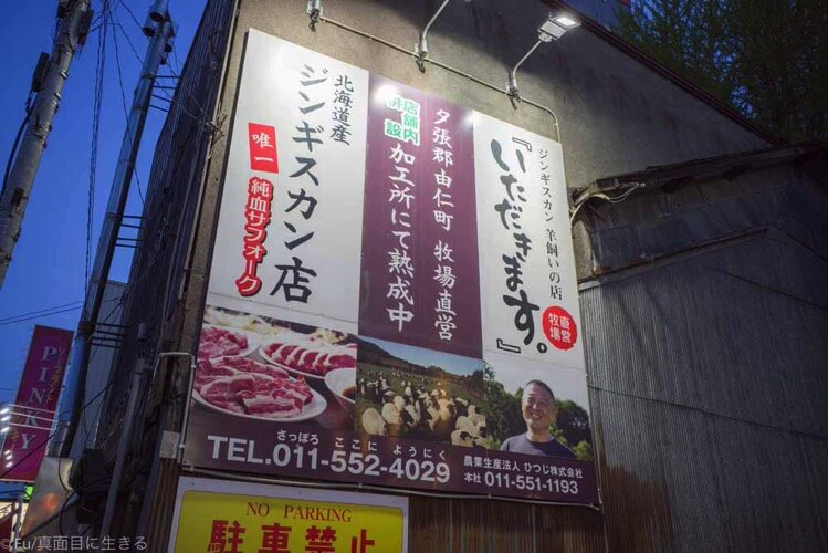 札幌すすきの 羊飼いの店 『いただきます。』 看板