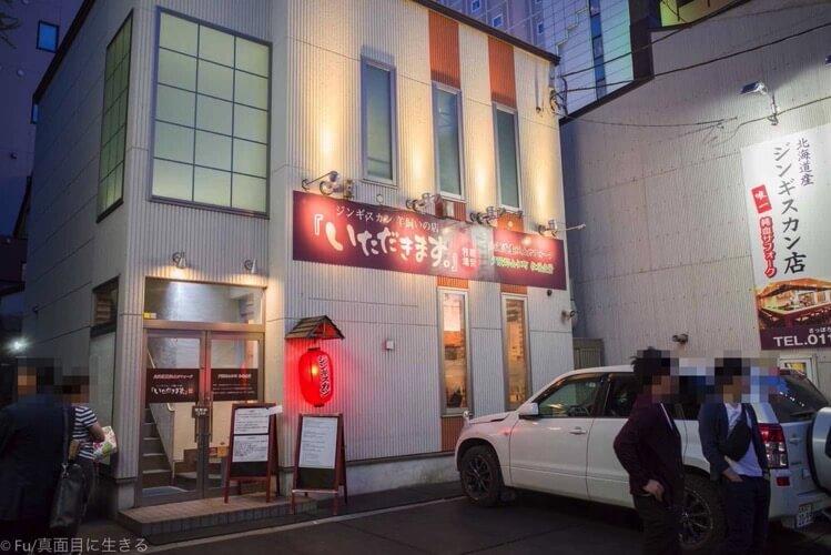 札幌すすきの 羊飼いの店 『いただきます。』お店の外観