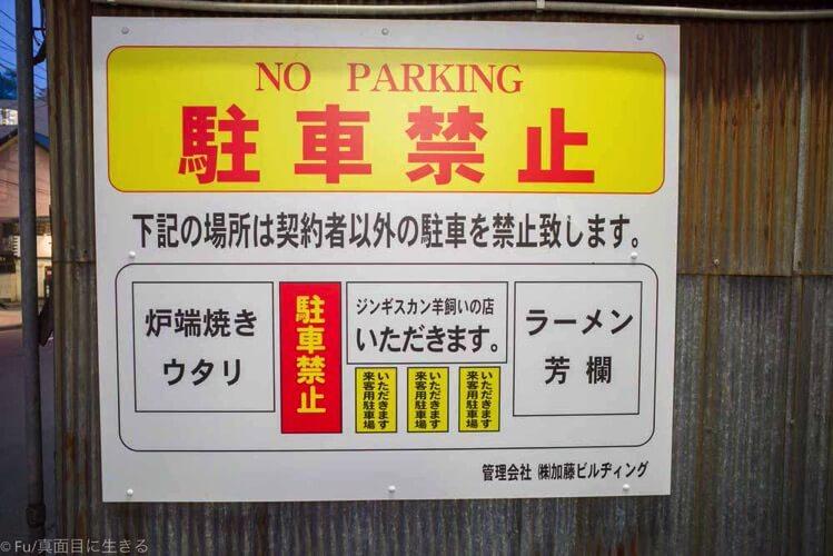 札幌すすきの 羊飼いの店 『いただきます。』 駐車場