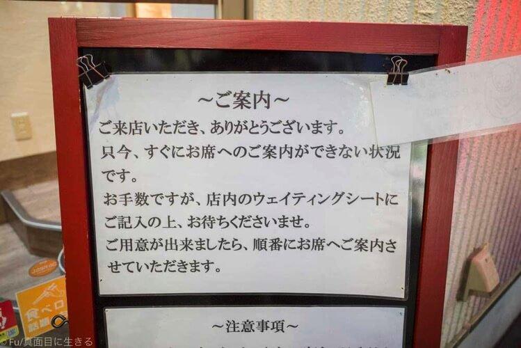 札幌すすきの 羊飼いの店 『いただきます。』 ご案内