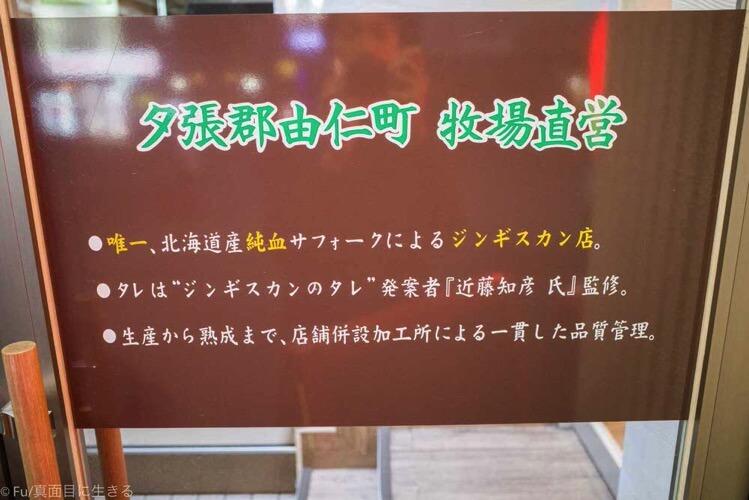 札幌すすきの 羊飼いの店 『いただきます。』 お肉の説明