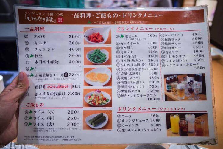 札幌すすきの 羊飼いの店 『いただきます。』 サイドメニュー 飲み物メニュー