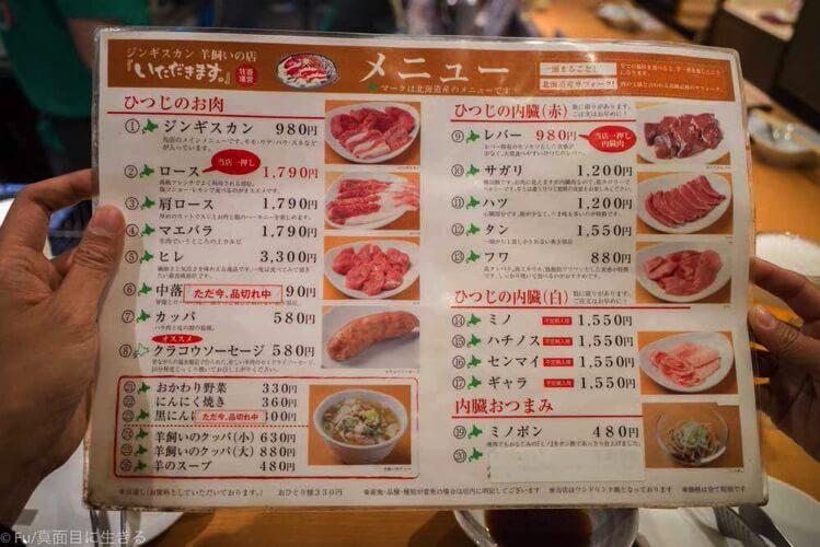 札幌すすきの 羊飼いの店 『いただきます。』 肉メニュー