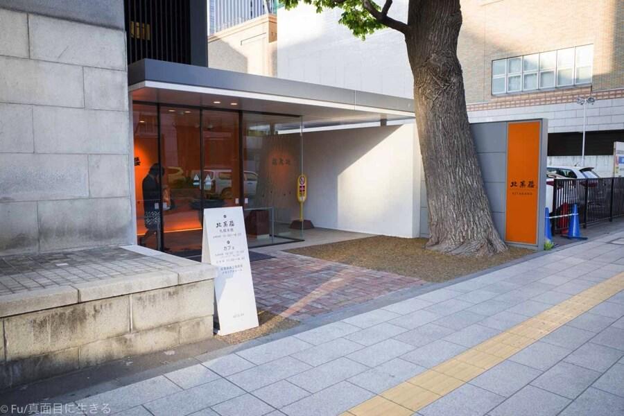 北菓楼(きたかろう) 札幌本館 入り口