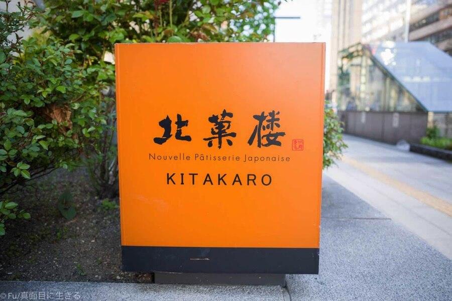 北菓楼(きたかろう) 札幌本館 看板