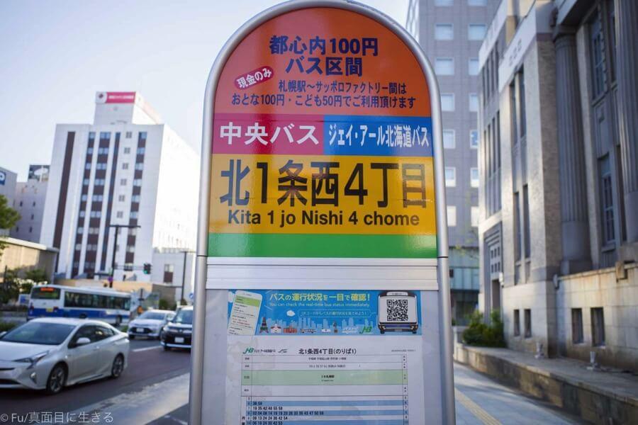 北菓楼(きたかろう) 札幌本館 バス停