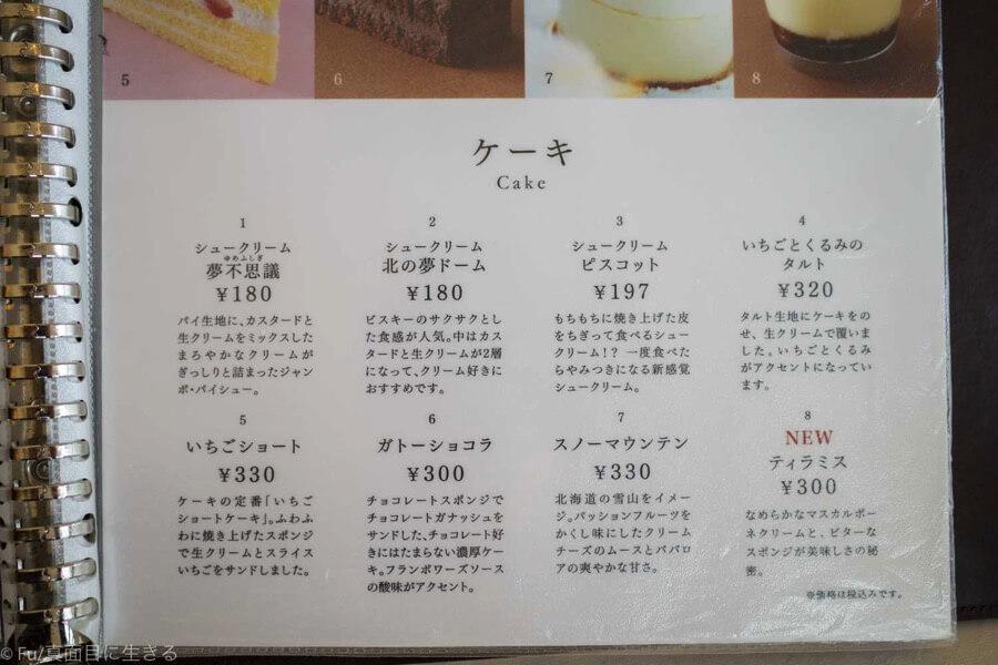 北菓楼(きたかろう) 札幌本館 ケーキセットのケーキメニュー