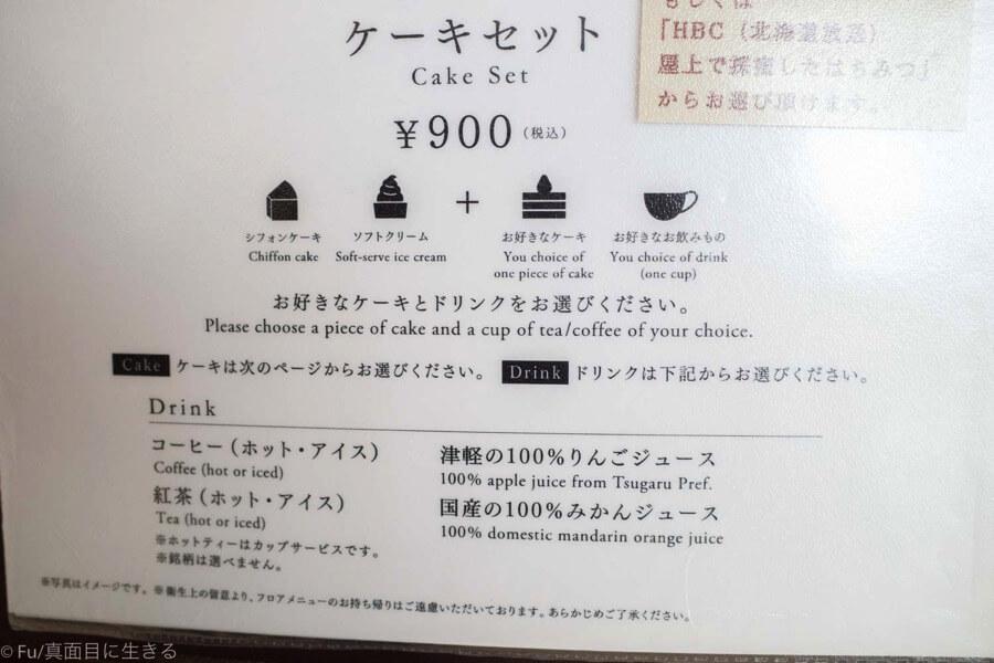 北菓楼(きたかろう) 札幌本館 ケーキセットメニュー
