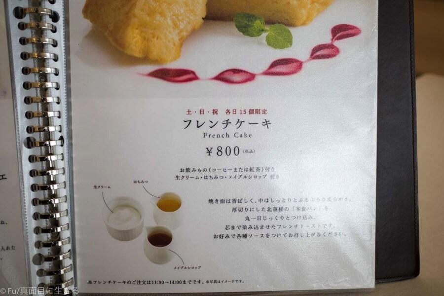 北菓楼(きたかろう) 札幌本館 フレンチケーキ
