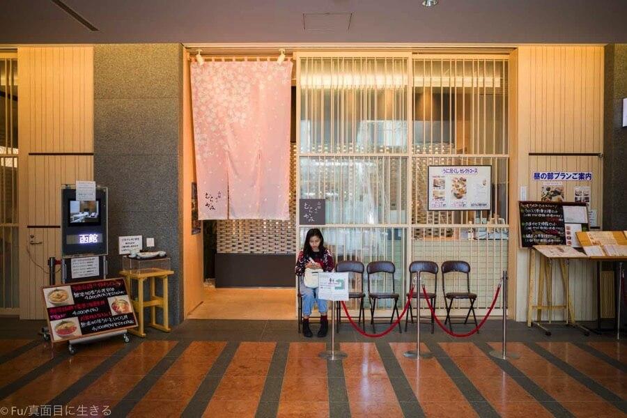 函館うに むらかみ 日本生命札幌ビル店 お店の外観