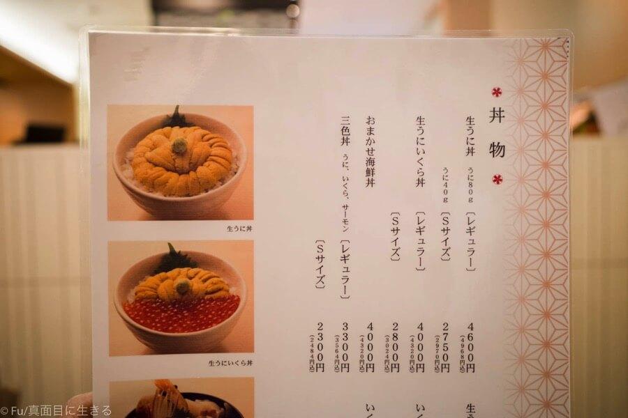 函館うに むらかみ 日本生命札幌ビル店 ウニ丼メニュー