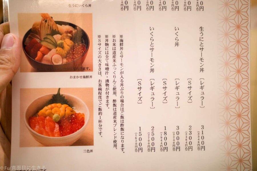 函館うに むらかみ 日本生命札幌ビル店 生うにとろサーモン丼メニュー