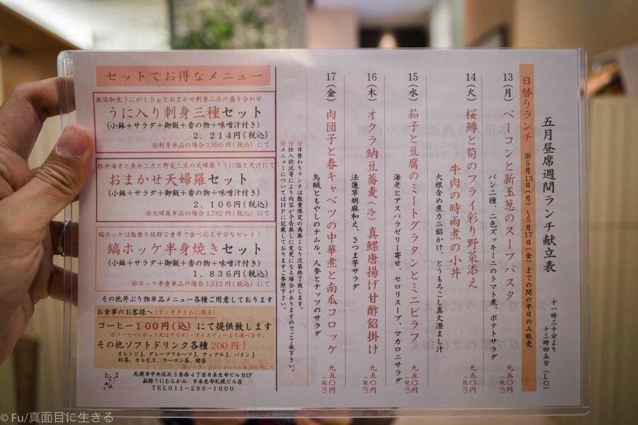 函館うに むらかみ 日本生命札幌ビル店 ランチの日替わりセットメニュー