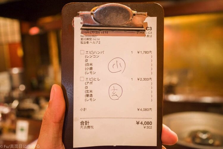 奥芝商店 駅前 創成寺 レシート