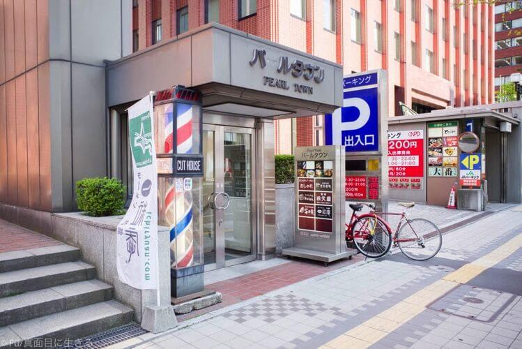 奥芝商店 駅前 創成寺 パールタウン