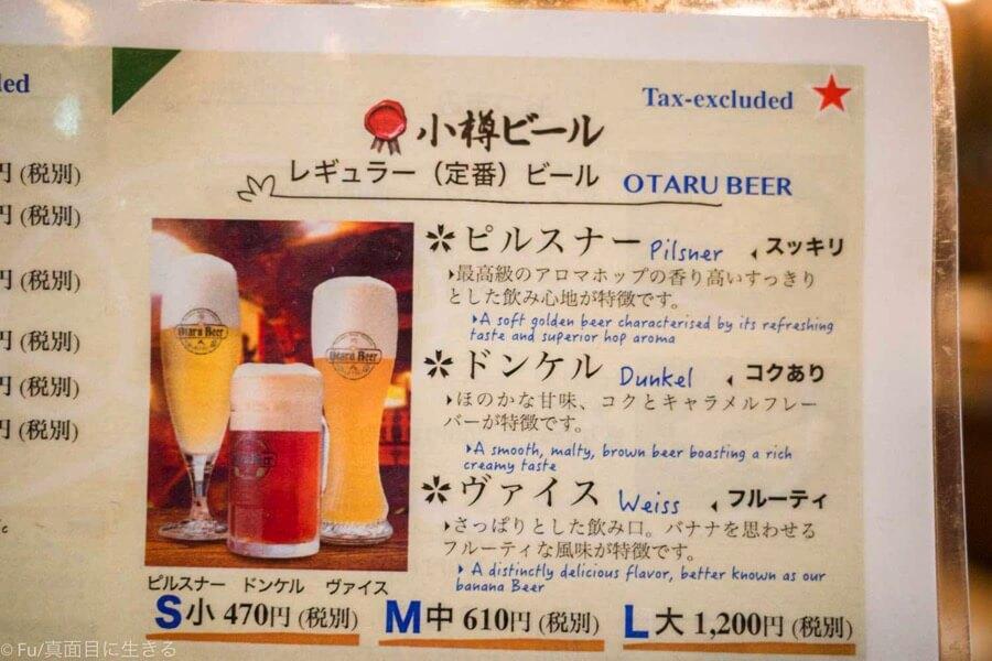 小樽倉庫No.1 ビールメニュー