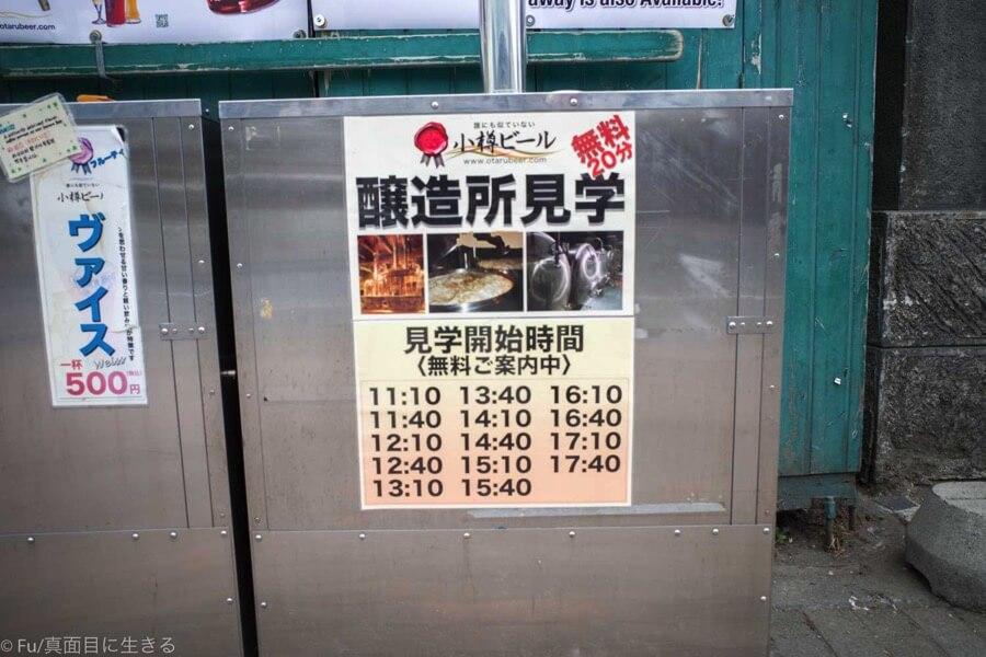 小樽倉庫No.1 見学時間
